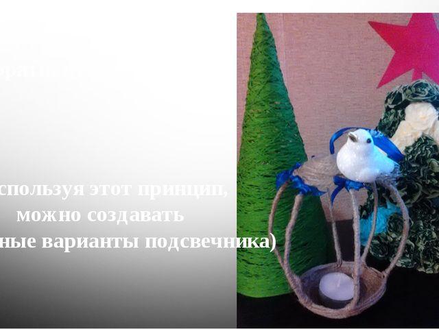 7. Внутрь ставим декоративную свечу (используя этот принцип, можно создавать...