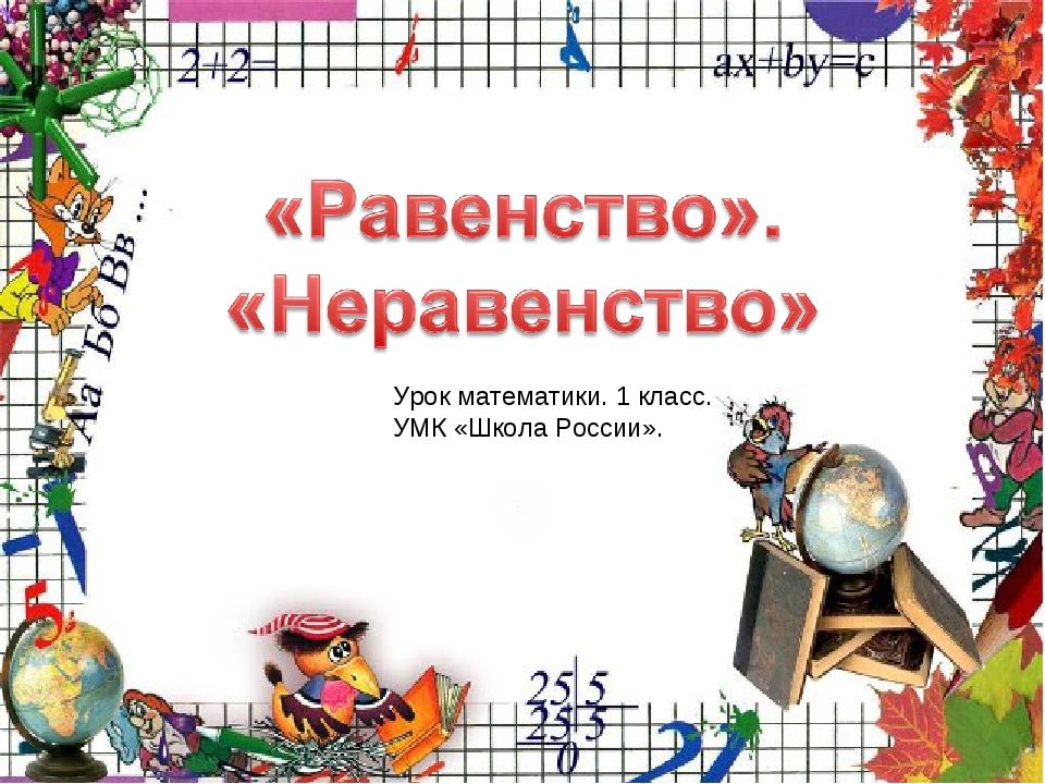 Урок математики. 1 класс. УМК «Школа России».
