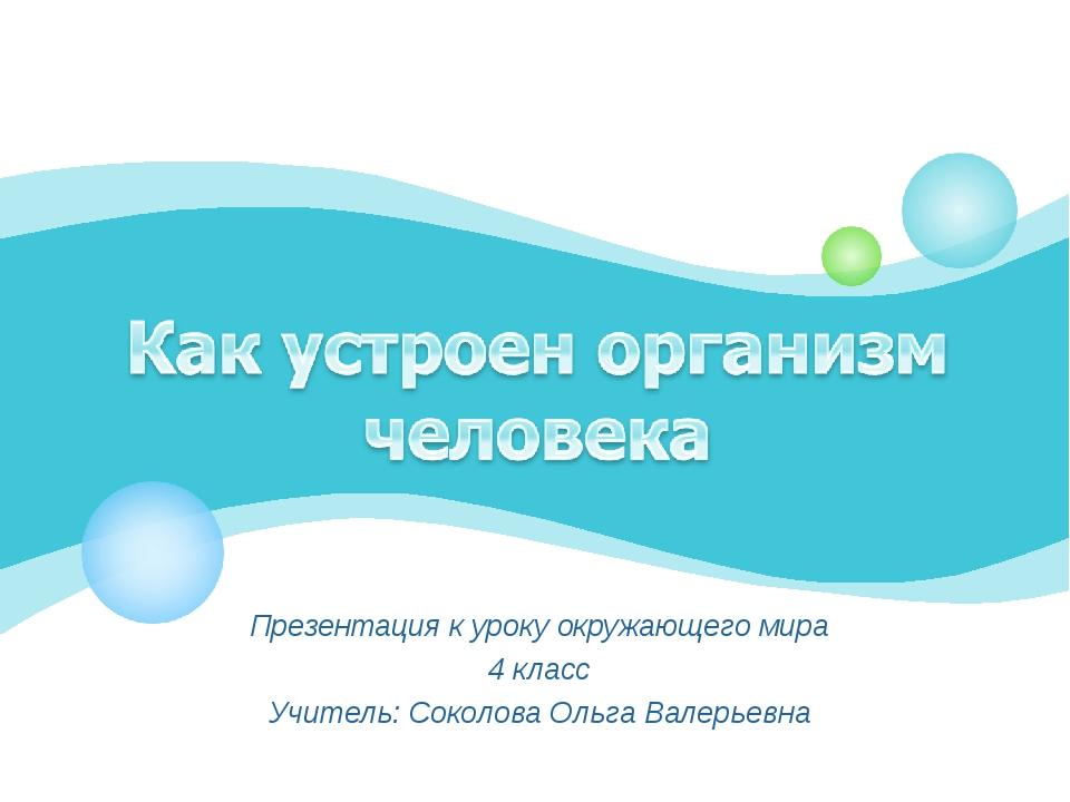 Презентация к уроку окружающего мира 4 класс Учитель: Соколова Ольга Валерьевна