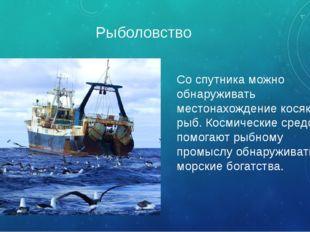 Рыболовство Со спутника можно обнаруживать местонахождение косяка рыб. Космич