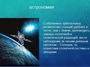 астрономия С обитаемых орбитальных космических станций удобнее и легче, чем с