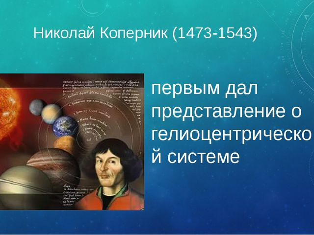 Николай Коперник (1473-1543) первым дал представление о гелиоцентрической сис...
