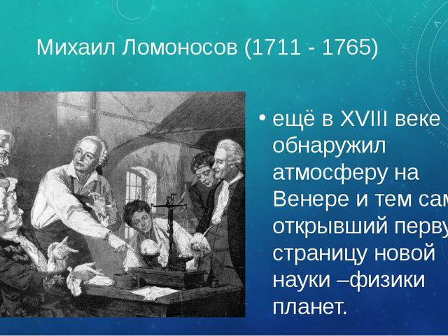 Михаил Ломоносов (1711 - 1765) ещё в XVIII веке обнаружил атмосферу на Венере...