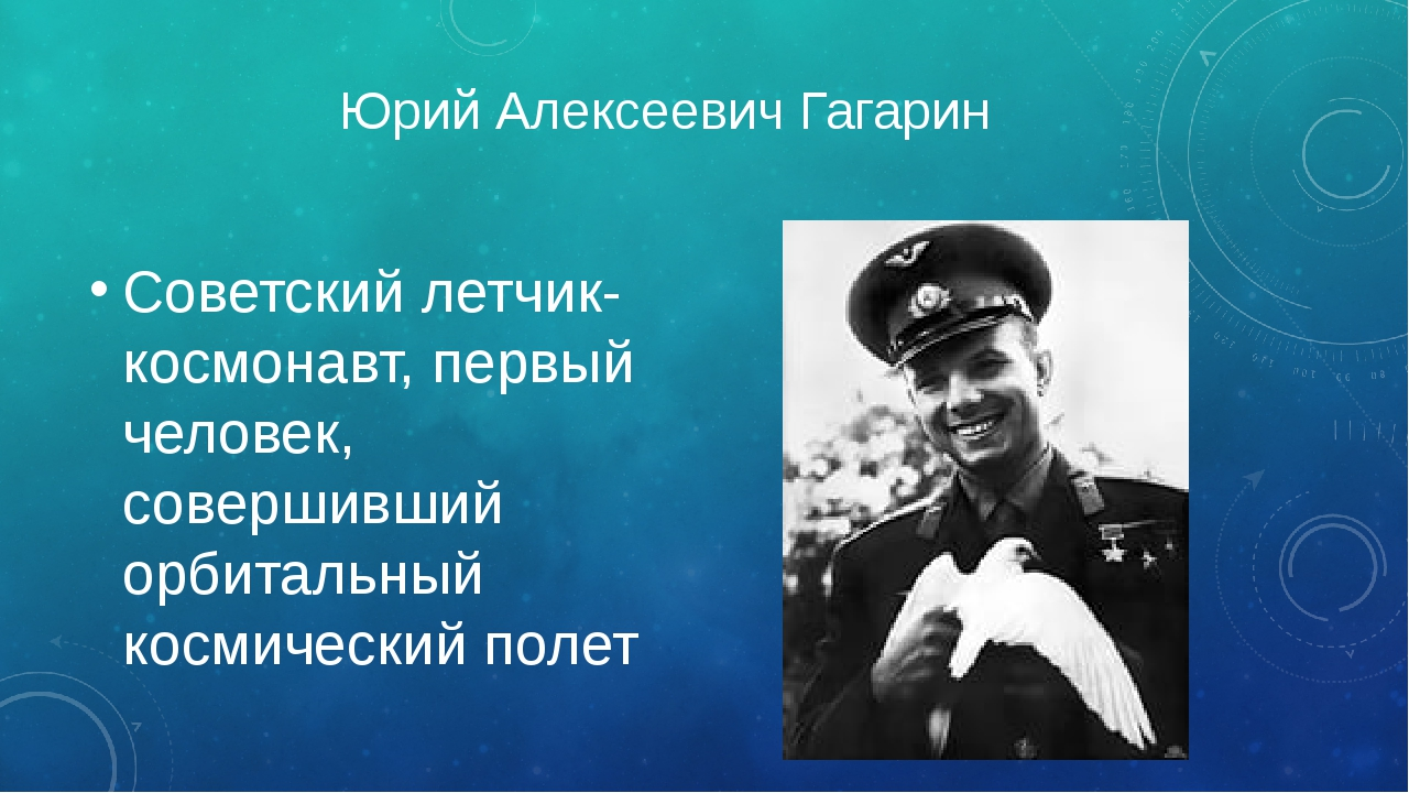 Юрий Алексеевич Гагарин Советский летчик-космонавт, первый человек, совершивш...