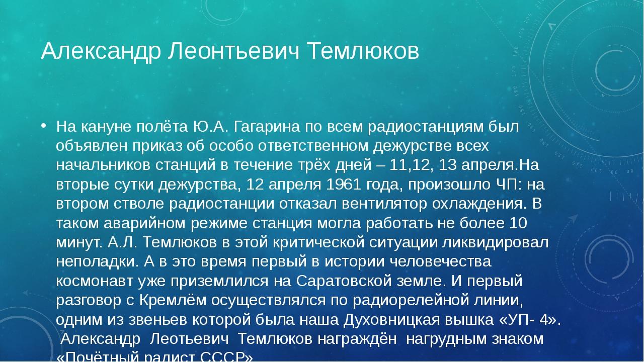 Александр Леонтьевич Темлюков На кануне полёта Ю.А. Гагарина по всем радиоста...