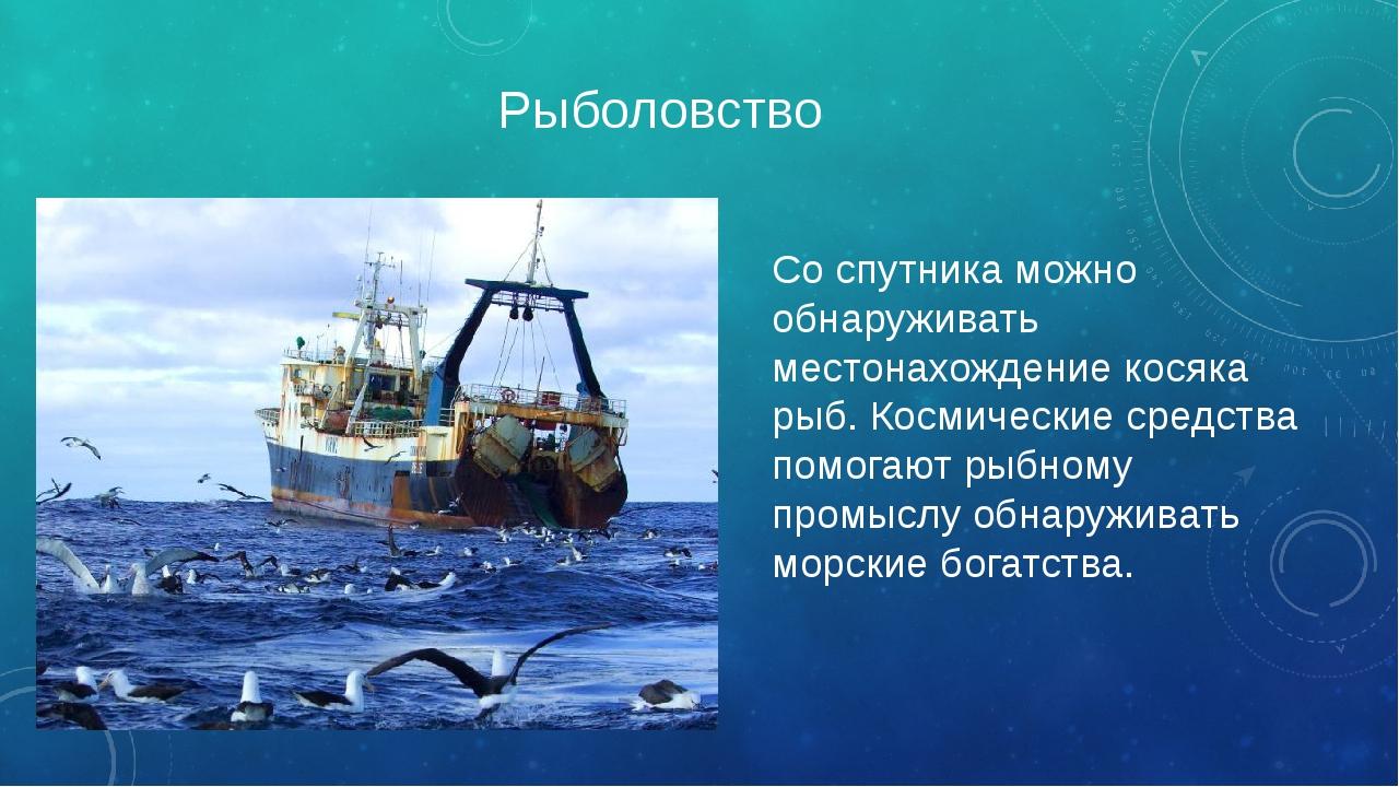 Рыболовство Со спутника можно обнаруживать местонахождение косяка рыб. Космич...