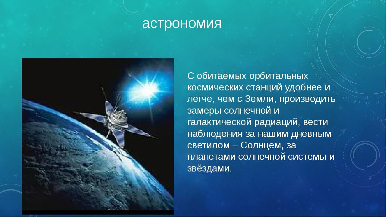 астрономия С обитаемых орбитальных космических станций удобнее и легче, чем с...