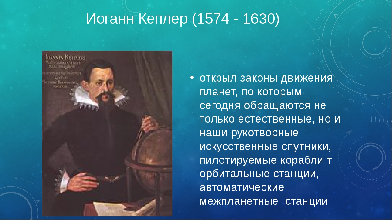 Иоганн Кеплер (1574 - 1630) открыл законы движения планет, по которым сегодня...