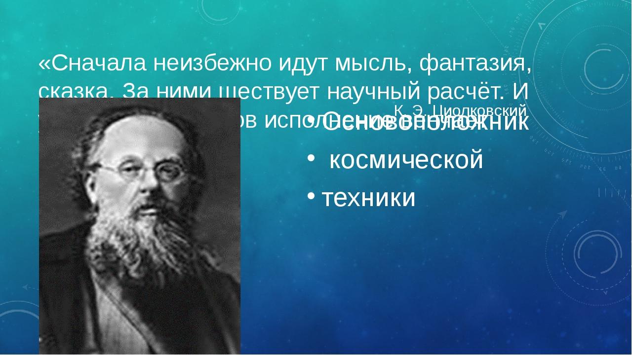 «Сначала неизбежно идут мысль, фантазия, сказка. За ними шествует научный рас...