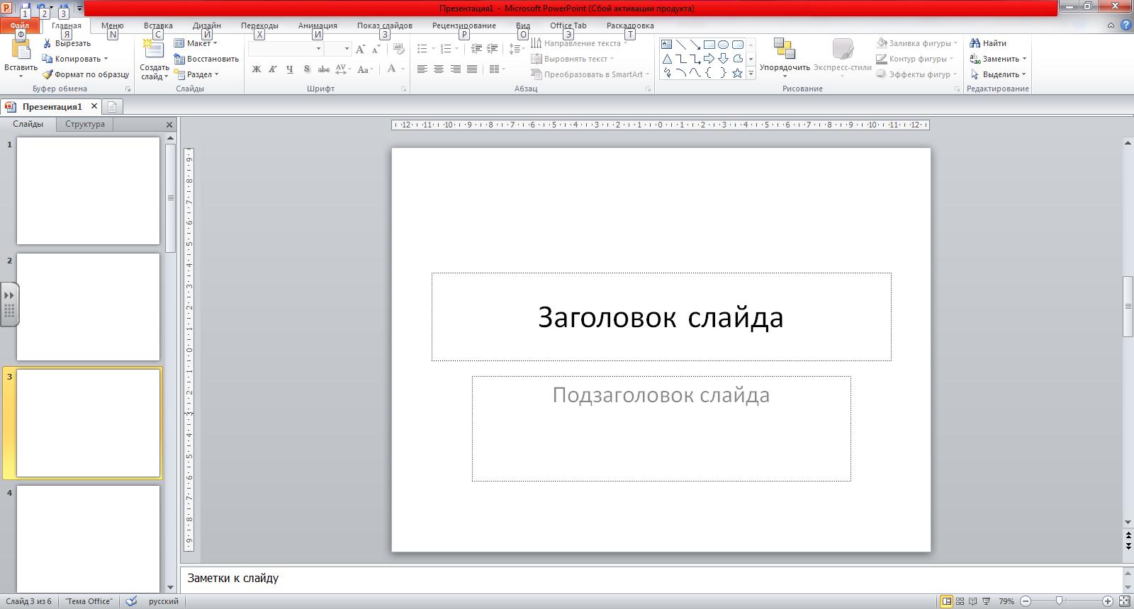 Как сделать мультимедийные слайды