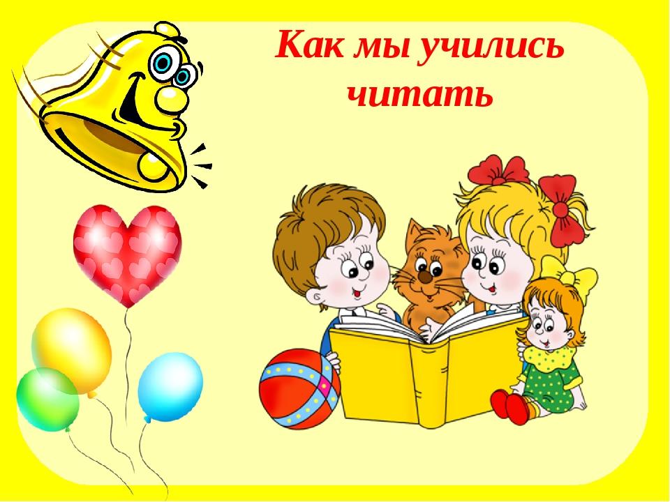 Как мы учились читать