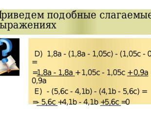 Приведем подобные слагаемые в выражениях  D)1,8a - (1,8a - 1,05c) - (1,05c