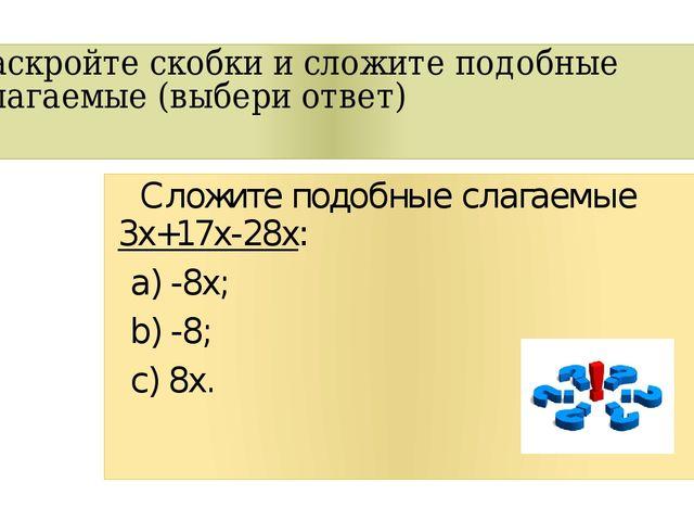 Раскройте скобки и сложите подобные слагаемые (выбери ответ) Сложите подобные...