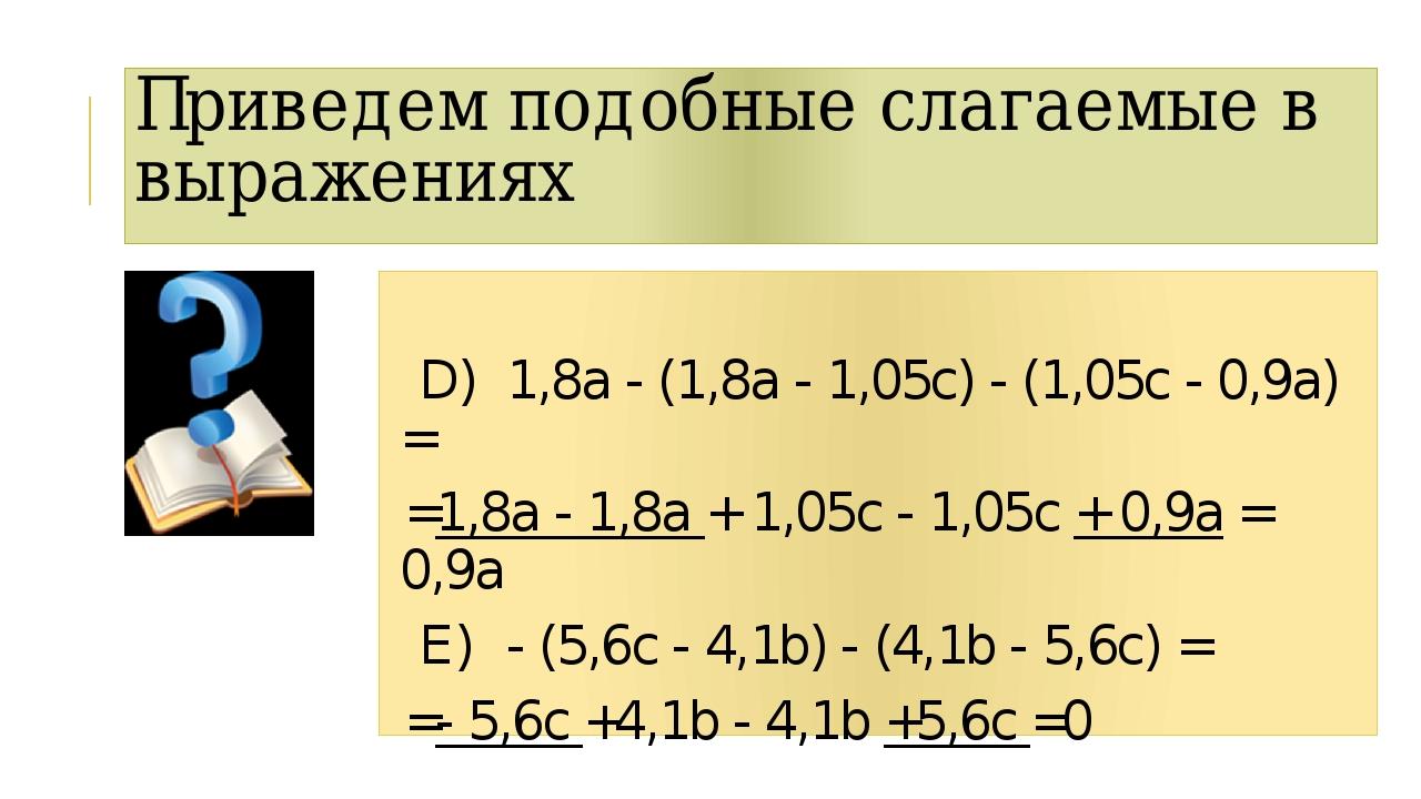 Приведем подобные слагаемые в выражениях  D)1,8a - (1,8a - 1,05c) - (1,05c...