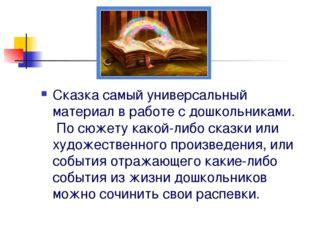 Сказка самый универсальный материал в работе с дошкольниками. По сюжету какой