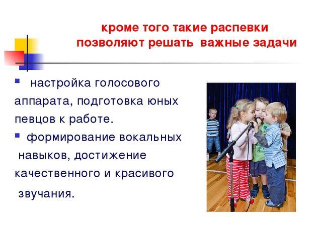 настройка голосового аппарата, подготовка юных певцов к работе. формирование...