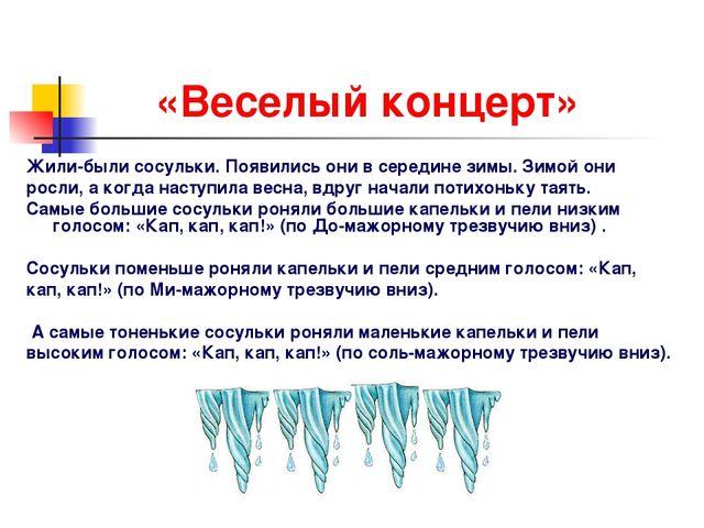 «Веселый концерт» Жили-были сосульки. Появились они в середине зимы. Зимой о...