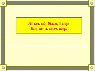 Ақыл, ой, білім, өнер. Біл, жүз, тап, тер. 432-жаттығу (ауызша). Осы сөздерд
