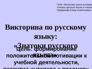 Викторина по русскому языку: «Знатоки русского языка» Цель: формирование поло