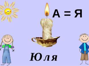 А = Я Юля