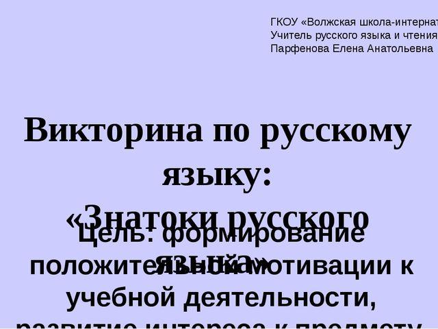 Викторина по русскому языку: «Знатоки русского языка» Цель: формирование поло...