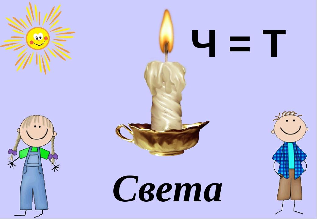 Ч = Т Света