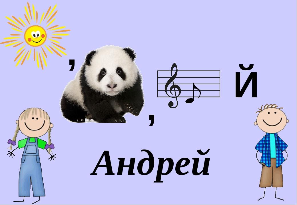 Й Андрей , ,