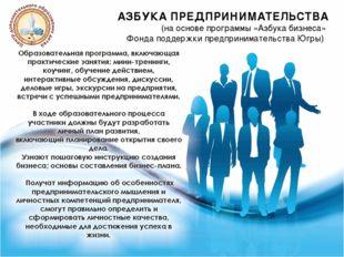 АЗБУКА ПРЕДПРИНИМАТЕЛЬСТВА (на основе программы «Азбука бизнеса» Фонда поддер