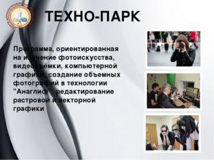 ТЕХНО-ПАРК Программа, ориентированная на изучение фотоискусства, видеосъёмки,