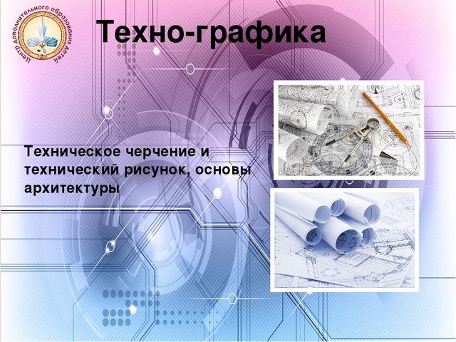 Техно-графика Техническое черчение и технический рисунок, основы архитектуры