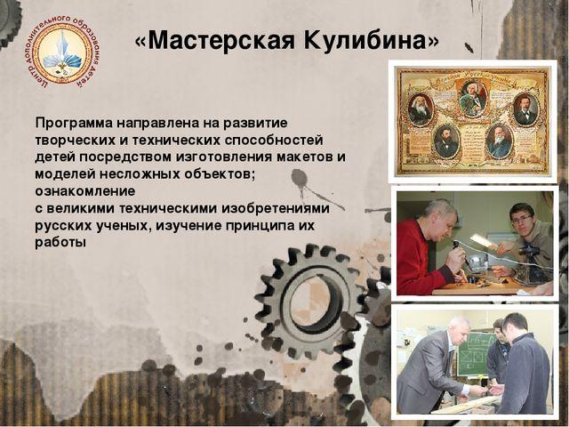 «Мастерская Кулибина» Программа направлена на развитие творческих и техническ...