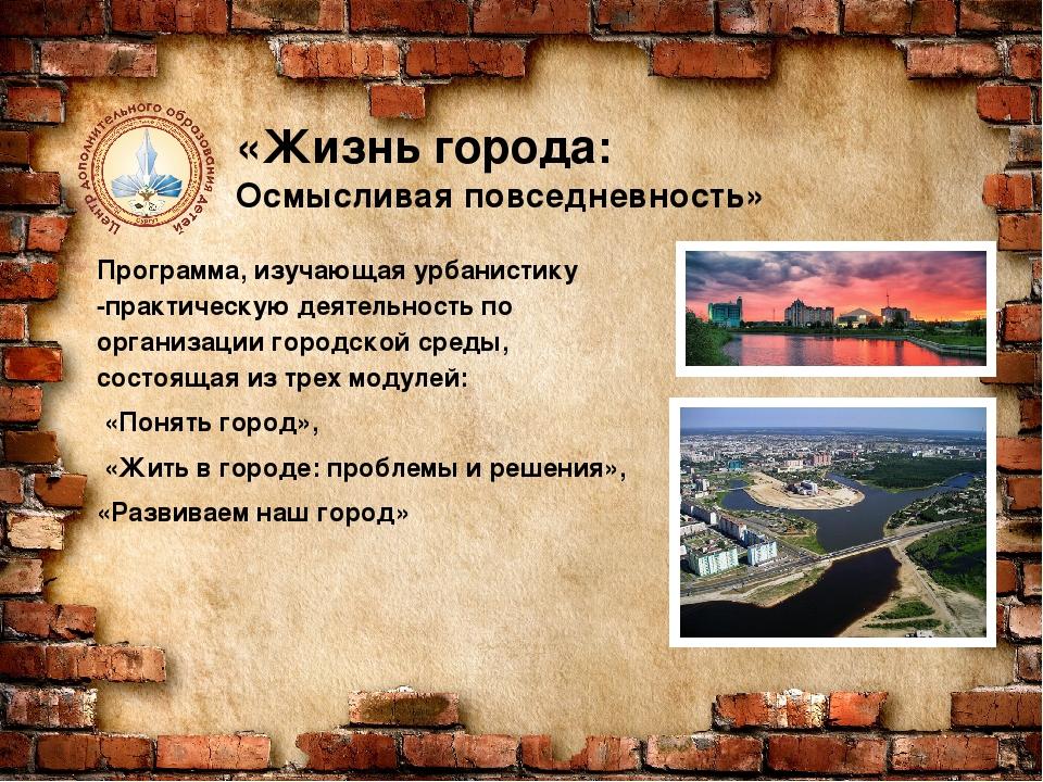 «Жизнь города: Осмысливая повседневность» Программа, изучающая урбанистику -п...