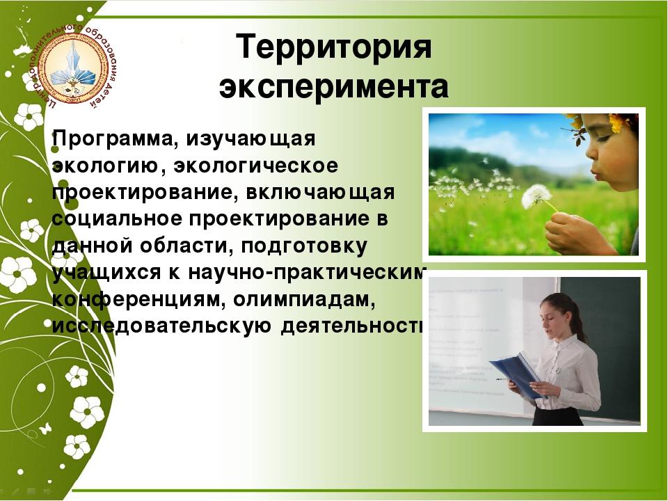 Территория эксперимента Программа, изучающая экологию, экологическое проектир...