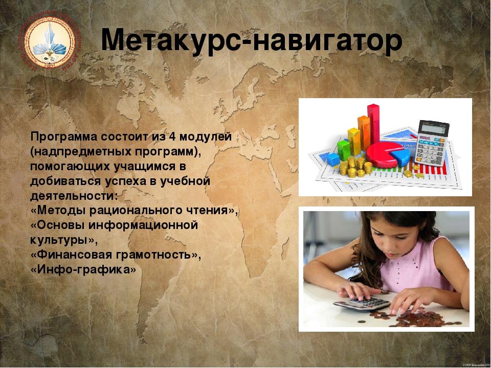 Программа состоит из 4 модулей (надпредметных программ), помогающих учащимся...
