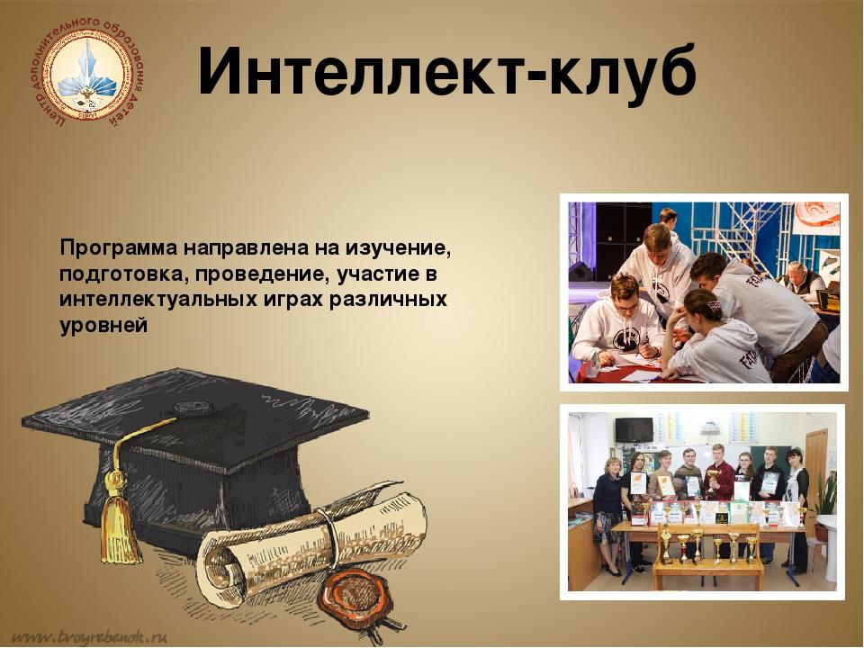 Интеллект-клуб Программа направлена на изучение, подготовка, проведение, учас...