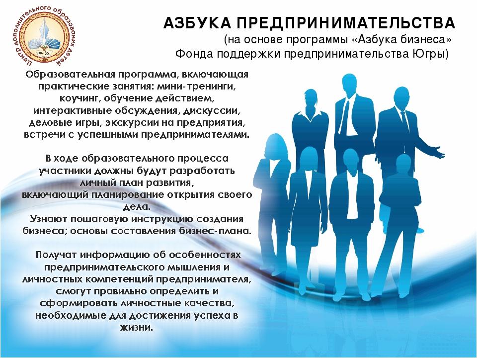 АЗБУКА ПРЕДПРИНИМАТЕЛЬСТВА (на основе программы «Азбука бизнеса» Фонда поддер...