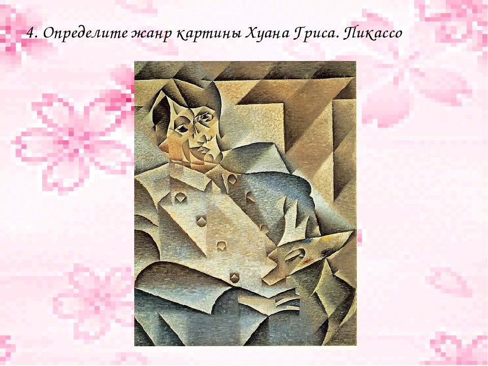 4. Определите жанр картины Хуана Гриса. Пикассо