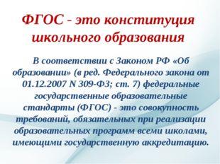 ФГОС - это конституция школьного образования В соответствии с Законом РФ «Об