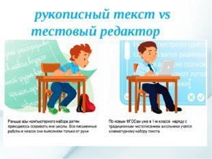 рукописный текст vs тестовый редактор