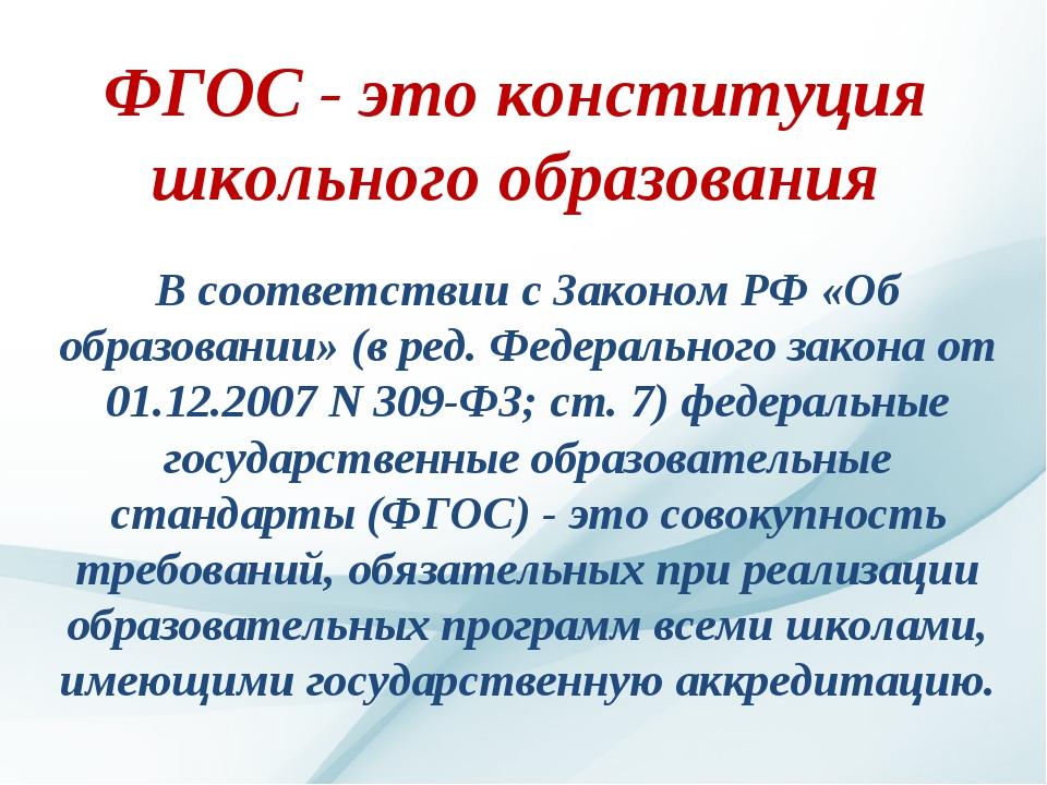 ФГОС - это конституция школьного образования В соответствии с Законом РФ «Об...