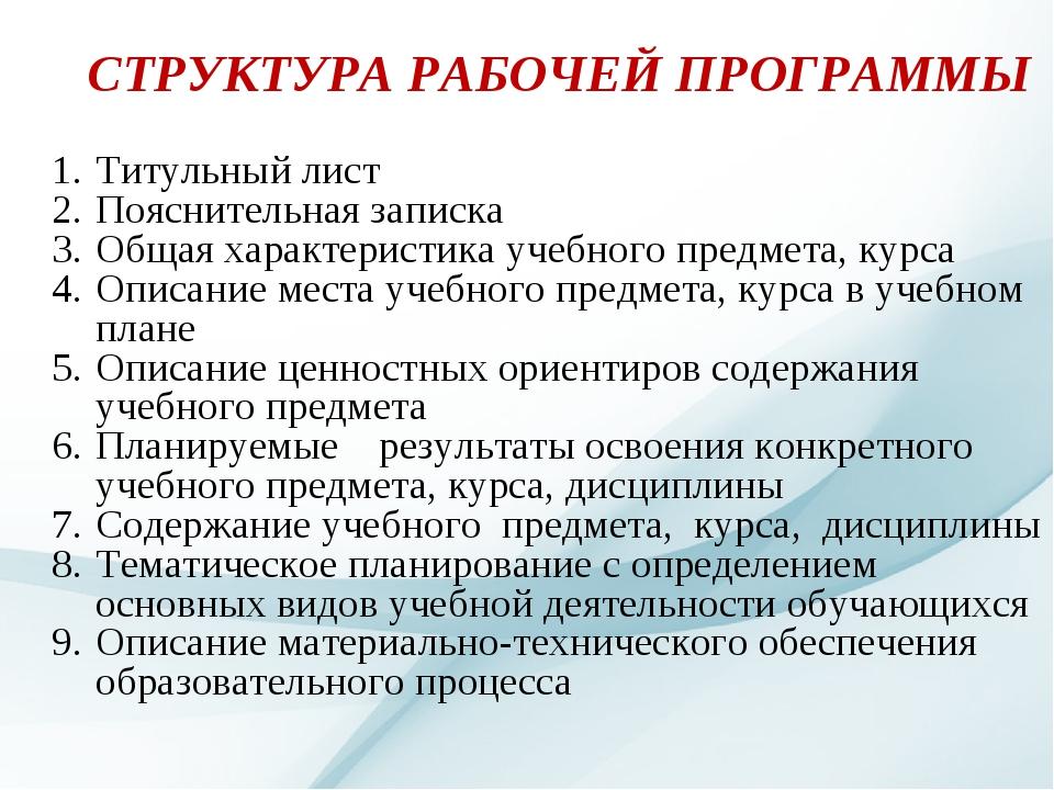 Титульный лист Пояснительная записка Общая характеристика учебного предмета,...