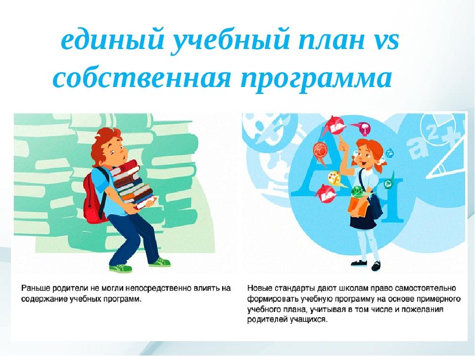 единый учебный план vs собственная программа