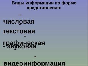 Виды информации по форме представления: - текстовая - числовая - графическая