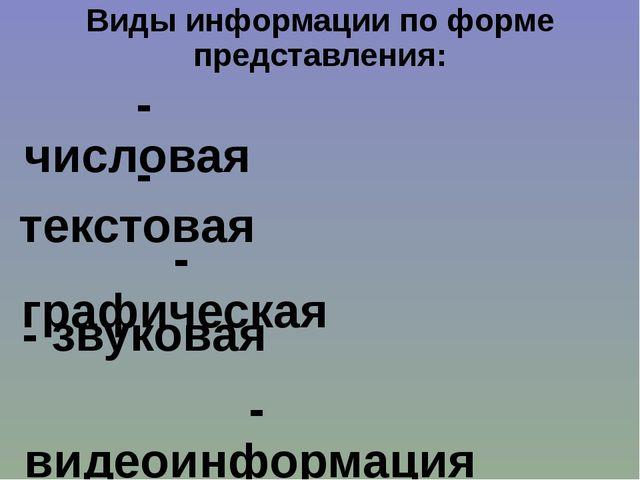Виды информации по форме представления: - текстовая - числовая - графическая...