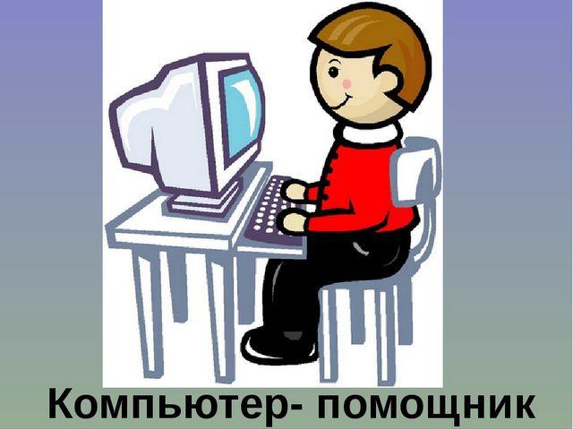 Компьютер- помощник