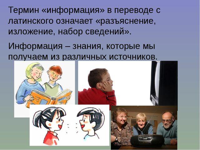 Термин «информация» в переводе с латинского означает «разъяснение, изложение,...