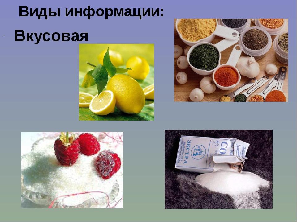 Виды информации: Вкусовая