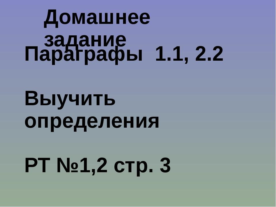 Домашнее задание Параграфы 1.1, 2.2 Выучить определения РТ №1,2 стр. 3