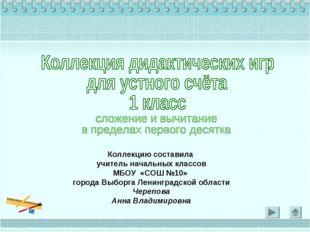 Коллекцию составила учитель начальных классов МБОУ «СОШ №10» города Выборга Л
