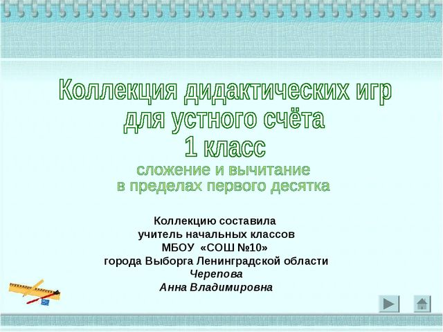 Коллекцию составила учитель начальных классов МБОУ «СОШ №10» города Выборга Л...
